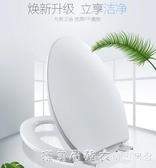 通用 馬桶蓋家用抽水座便蓋板緩降老式U型VO型廁所配件 NMS漾美眉韓衣