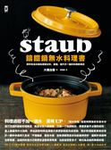 STAUB鑄鐵鍋無水料理書:將所有食材美味原版封存、濃縮、提升於一鍋的料理新潮流..