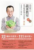 (二手書)內田悟的蔬菜教室:當季蔬菜料理完全指南【保存版秋冬】