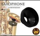 【小麥老師樂器館】中音薩克斯 弱音器 薩克斯風 SAX GT-127【A887】