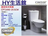 CAESAR 凱撒衛浴 抗污壁排快沖省水馬桶 CPT1440 (19.5CM) 純白   [區域限制]