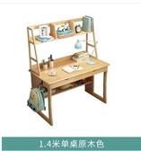 書桌實木書桌北歐簡約現代書桌寫字臺家用學生電腦臺式桌書桌書架組合YYJ 育心館