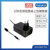 明緯 22W全球認證桌上型變壓器(GST25E07-P1J)