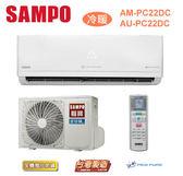 【佳麗寶】-留言享加碼折扣(含標準安裝)聲寶頂級全變頻冷暖一對一 (3-5坪) AM-PC22DC/AU-PC22DC