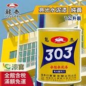 【漆寶】龍泰303水性亮光「18純黃」(1公升裝)