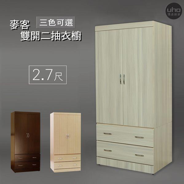 【UHO】麥客 雙開二抽衣櫥 低價促銷 專營套房組衣櫥