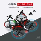 感應迷你無人機四軸飛行器耐摔男孩遙控飛機懸浮飛碟兒童玩具YYP   琉璃美衣