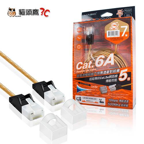 【貓頭鷹3C】MAGIC Cat.6A 極細純銅超高速網路線(專利折不斷接頭)-7M[CBH-CAT6A-R07GD]