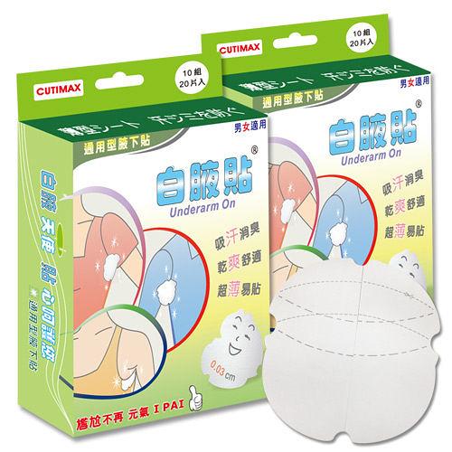 白腋貼 超值40入衣物腋下保潔超薄專利腋下貼片【MP0106】(SP0077)