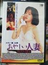 挖寶二手片-Z86-040-正版DVD-日片【可疑的妻子 限制級】-大竹一重(直購價)