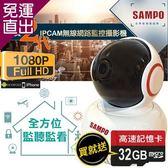 聲寶SAMPO 【聲寶SAMPO二代IPCAM】全景1080p智慧機器人超廣角高畫質無線網路遠端監視監【免運直出】