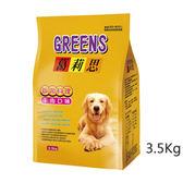 【葛莉思-首席料理】犬食-牛肉大餐3.5kg