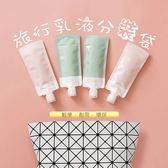 乳液/沐浴乳分裝袋/旅行分裝袋 (90mlx2入)【新高橋藥妝】