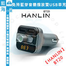 ★HANLIN-BT20★ 免持藍芽音樂撥放双USB車充 - 手機音樂撥放器 車充 充電 手機 藍芽 通話