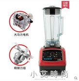 沙冰機商用奶茶店碎冰機榨汁機刨冰機冰沙機破壁料理機家用 小艾時尚igo