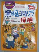 【書寶二手書T1/少年童書_QLV】黑暗洞穴探險_我的第一本休閒探險漫畫書