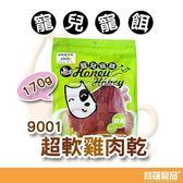 寵兒寵餌 9001 超軟雞肉乾170g【寶羅寵品】