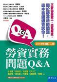 勞資實務問題Q&A(2018年增訂2版)