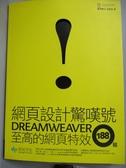 【書寶二手書T1/網路_QLG】網頁設計驚嘆號DREAMWEAVER至高的網頁特效188招_李啟宏