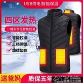 發熱馬甲 電熱馬甲男款冬季立領全身發熱衣服保暖USB充電智慧女士加熱