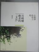 【書寶二手書T1/影視_KME】宮崎駿動畫的文法-在動靜收放之間_游珮芸