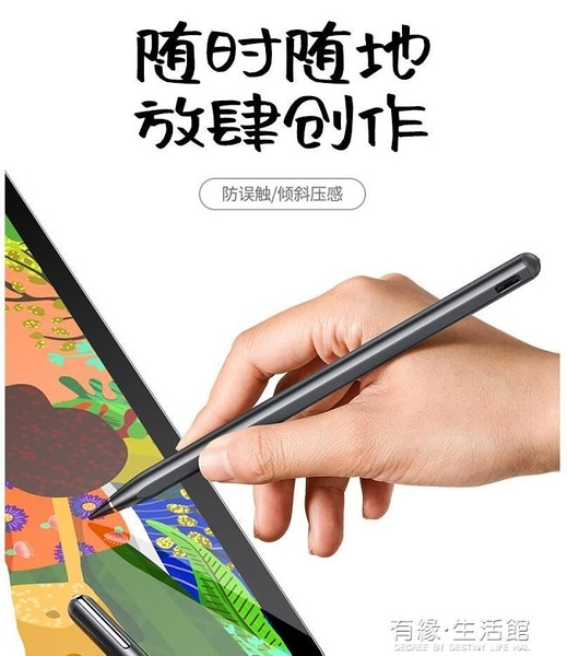 電容筆 綠聯電容筆適用于蘋果ipadair2020可通用applepencil平板主動式防誤觸屏手寫筆第二 有緣生活館