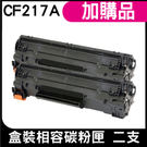 HP CF217A/17A 相容碳粉匣(兩支)