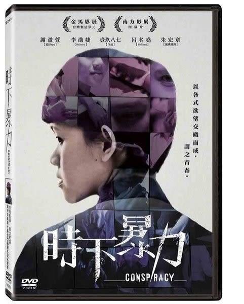 時下暴力 DVD(購潮8)