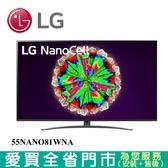 LG 55型一奈米 4K AI語音物聯網電視55NANO81WNA含配送+安裝【愛買】