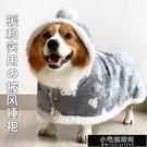 狗狗衣服秋冬中小型犬寵物毯子睡袍加絨加厚保暖柯基柴犬冬季冬裝 【全館免運】