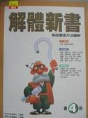【書寶二手書T4/科學_YHN】解體新書(第四冊)物品製造方法圖解_日刊工業新聞社