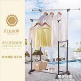 晾衣桿落地室內臥室雙桿掛衣架底部置物可伸縮升降陽台曬衣架 igo陽光好物
