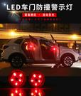 汽車LED車門警示燈安全防撞防追尾燈開門...