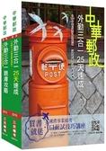 2019郵局[外勤人員][重點速成 960題庫] 超值強效套書 (贈小法典) ※