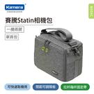 賽騰 Statin BD04C 相機收納包