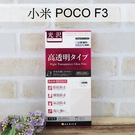 【ACEICE】鋼化玻璃保護貼 小米 POCO F3 (6.67吋)