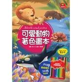可愛動物著色畫本