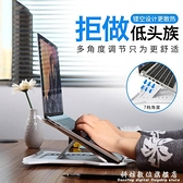 筆記本支架桌面增高辦公室手提電腦升降架子便攜散熱器托架底座摺疊旋轉 科炫