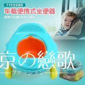 便攜式兒童馬桶車載折疊坐便器 東京戀歌DJ11