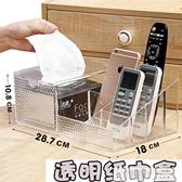 桌面遙控器收納盒客廳茶幾透明紙巾盒家用創意多功能抽紙盒 韓慕精品