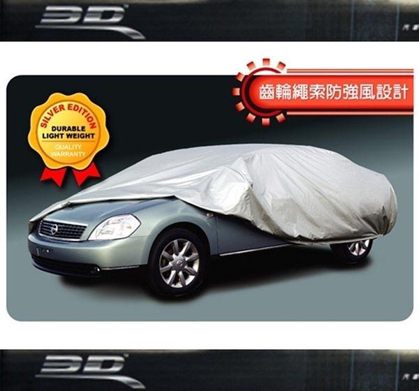 車之嚴選 cars_go 汽車用品【轎車專用】3D專利銀光防風車篷套 車套車罩 轎車用-八種尺寸規格選擇