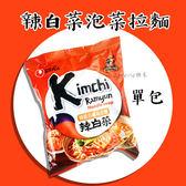 韓國 農心 辣白菜泡菜拉麵 (單包) 120g 泡麵 拉麵 泡菜 韓式