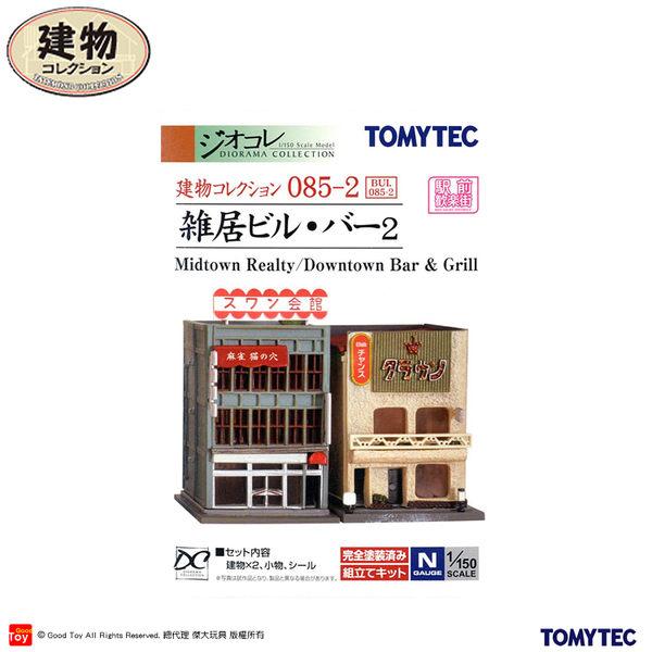 【Good Toy】TOMYTEC 258094 建物系列 085-2 雜居・酒吧2