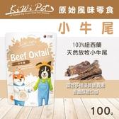 【毛麻吉寵物舖】KIWIPET 小牛尾 100g