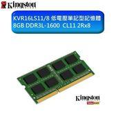 金士頓 筆記型記憶體 【KVR16LS11/8】 8G 8GB DDR3-1600 低電壓 1.35V 新風尚潮流