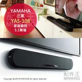 【配件王】日本代購 2018新款 一年保固 YAMAHA YAS-108 家庭劇院 DTS/杜比數位 5.1聲道