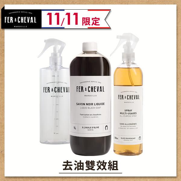 Fer à Cheval 法拉夏 雙11限定 去油雙效組【BG Shop】黑皂液1L+多用途清潔噴霧+噴霧空瓶
