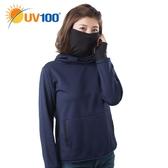 UV100 防曬 抗UV 保暖刷毛口罩連帽上衣-女