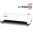 HTT A4規格冷熱護貝機LH-409(白)