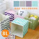 收納箱 無紡布小物收納盒(無蓋) 8L 雜亂小物 【BNA096】123ok